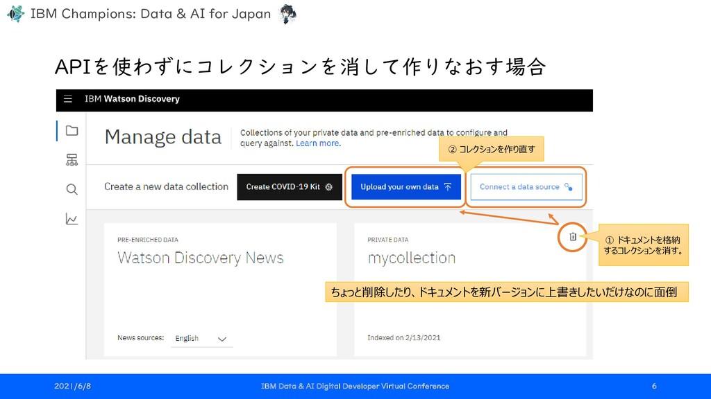 IBM Champions: Data & AI for Japan APIを使わずにコレクシ...
