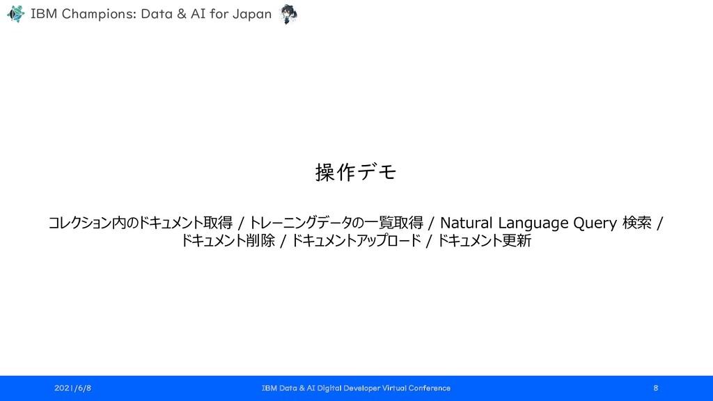 IBM Champions: Data & AI for Japan 操作デモ 2021/6/...