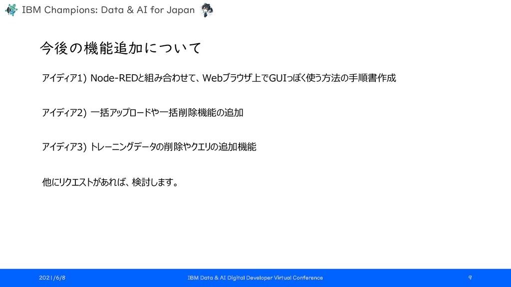 IBM Champions: Data & AI for Japan 今後の機能追加について ...