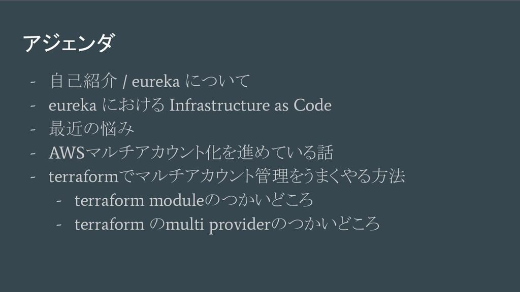 アジェンダ - 自己紹介 / eureka について - eureka における Infras...