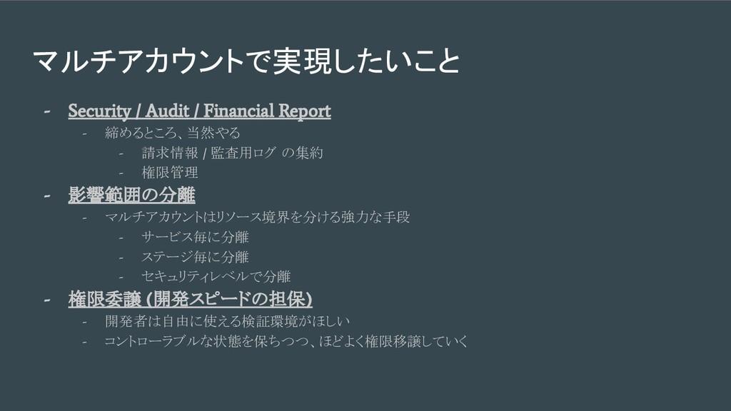 マルチアカウントで実現したいこと - Security / Audit / Financial...