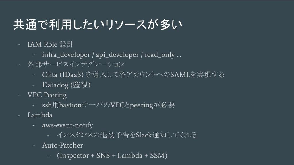 共通で利用したいリソースが多い - IAM Role 設計 - infra_developer...