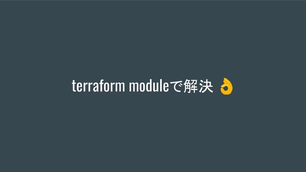terraform moduleで解決