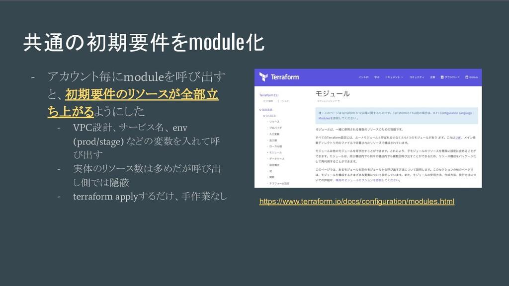 共通の初期要件をmodule化 - アカウント毎に module を呼び出す と、初期要件のリ...