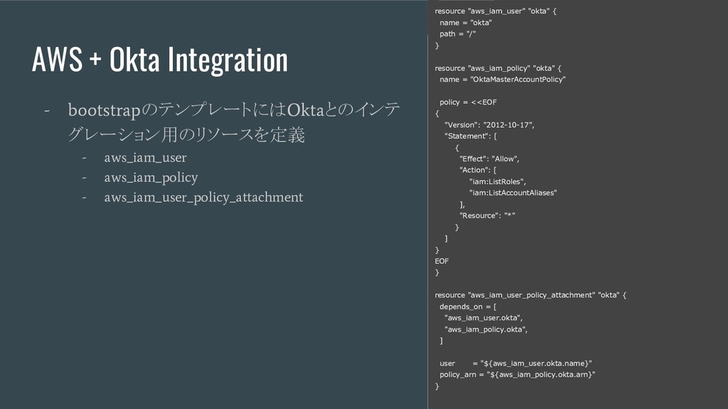 AWS + Okta Integration - bootstrap のテンプレートには Ok...