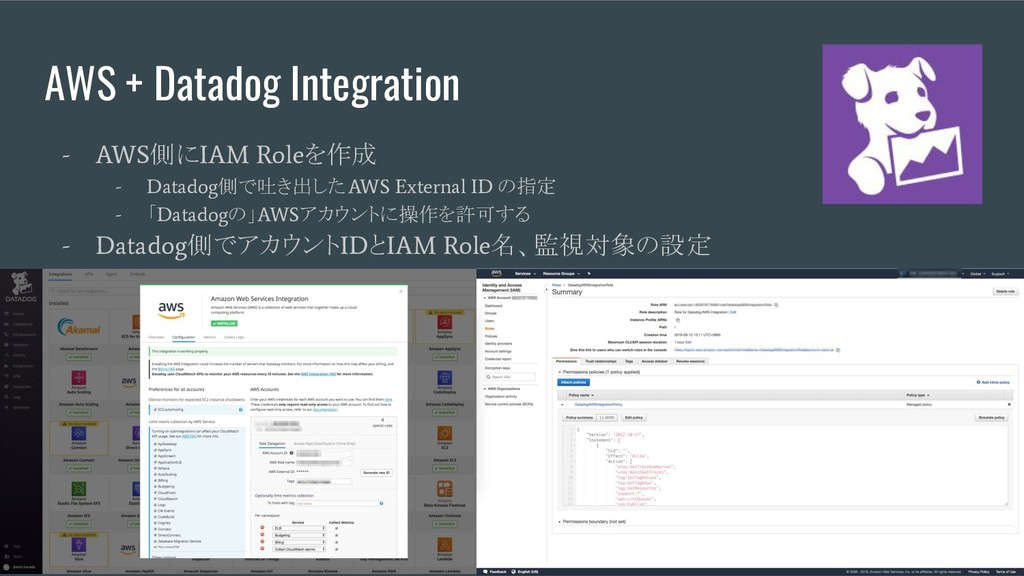 AWS + Datadog Integration - AWS 側に IAM Role を作成...
