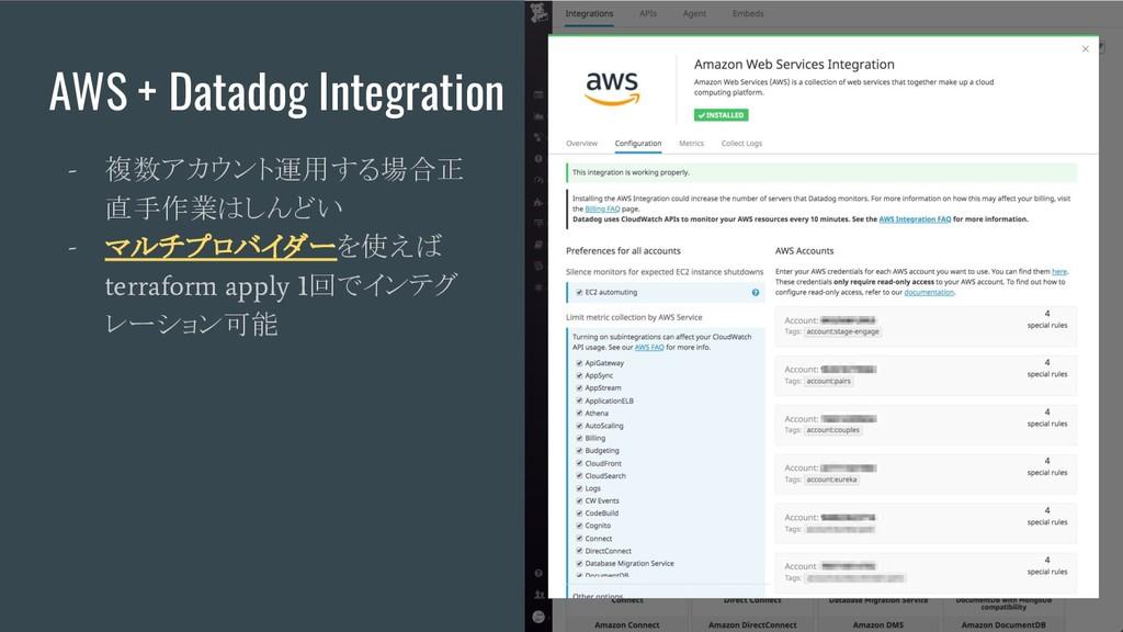 AWS + Datadog Integration - 複数アカウント運用する場合正 直手作業...