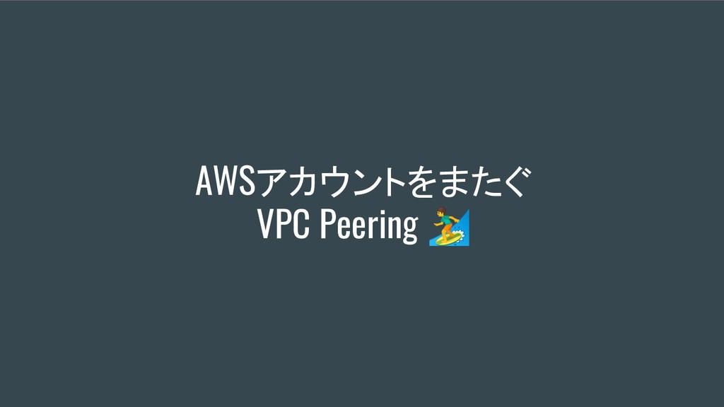 AWSアカウントをまたぐ VPC Peering
