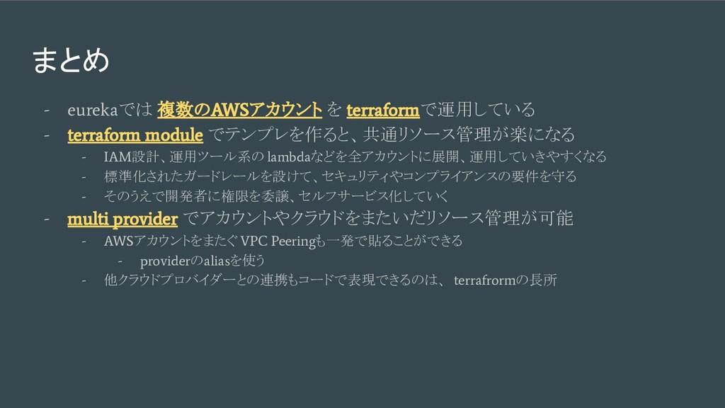 まとめ - eureka では 複数の AWS アカウント を terraform で運用して...