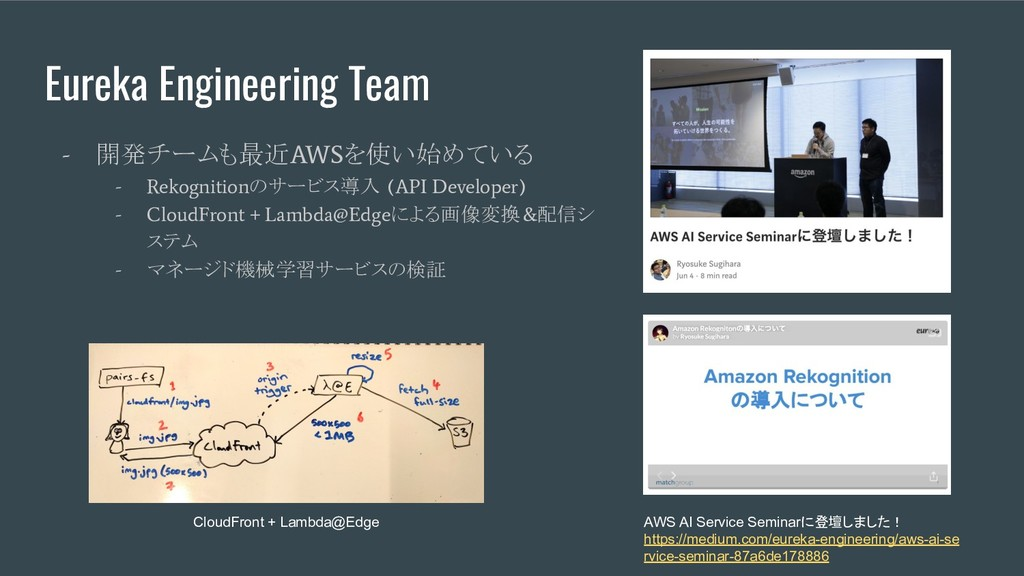 Eureka Engineering Team - 開発チームも最近 AWS を使い始めている...