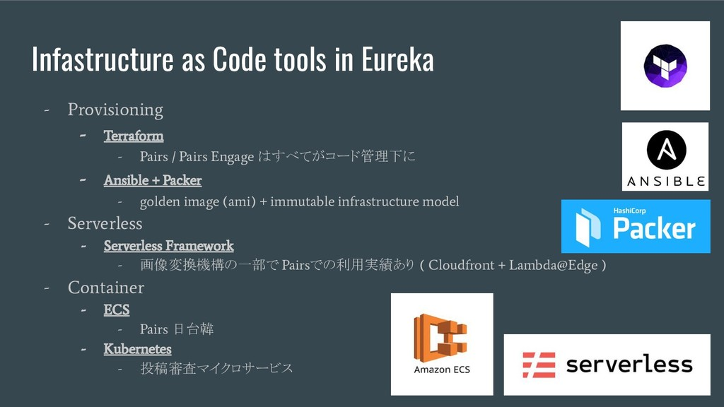 Infastructure as Code tools in Eureka - Provisi...