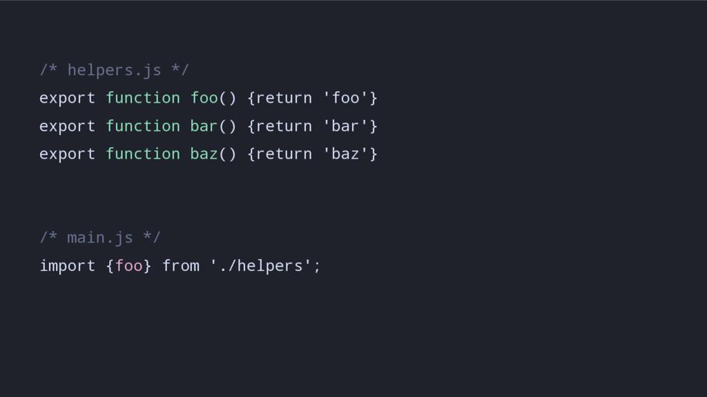 /* helpers.js */ export function foo() {return ...