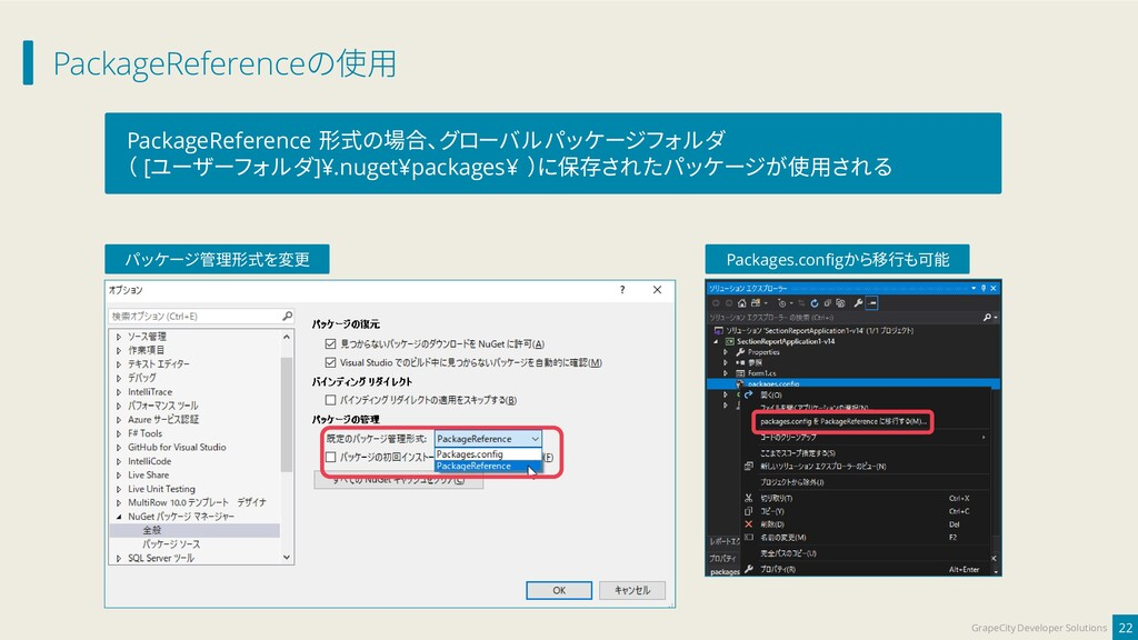 PackageReferenceの使用 22 GrapeCity Developer Solu...