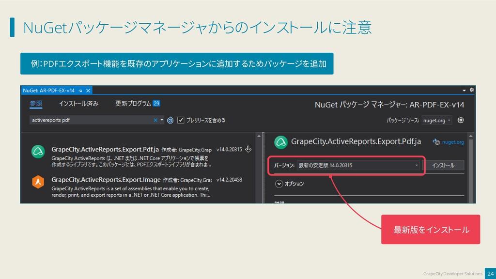 NuGetパッケージマネージャからのインストールに注意 24 GrapeCity Develo...