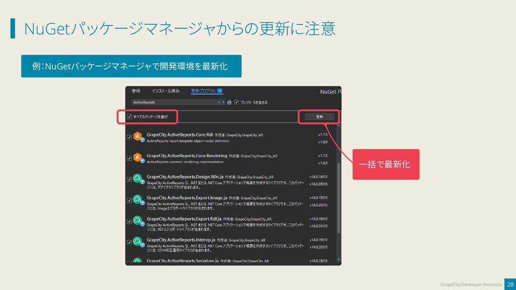 NuGetパッケージマネージャからの更新に注意 28 GrapeCity Developer ...