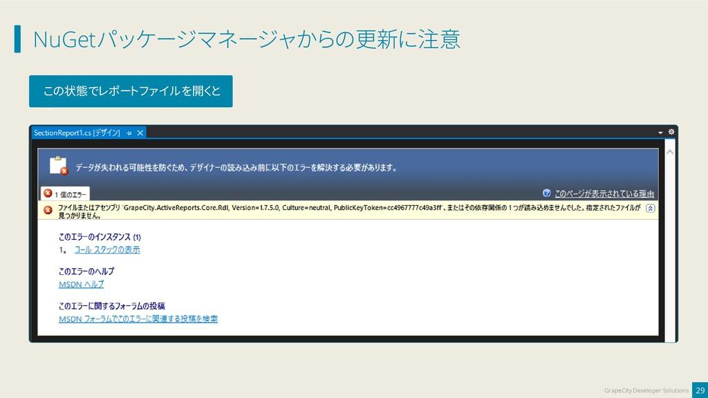NuGetパッケージマネージャからの更新に注意 29 GrapeCity Developer ...