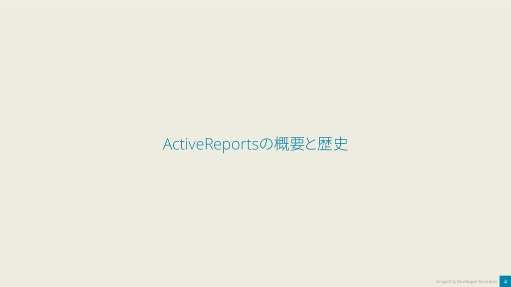 4 GrapeCity Developer Solutions ActiveReportsの概...