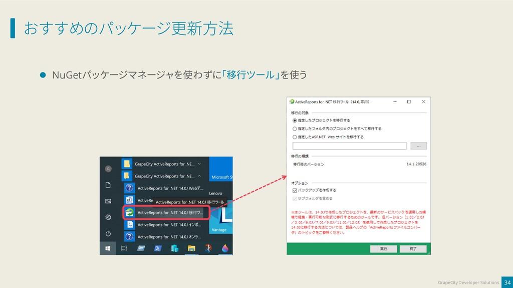 おすすめのパッケージ更新方法 34 GrapeCity Developer Solutions...