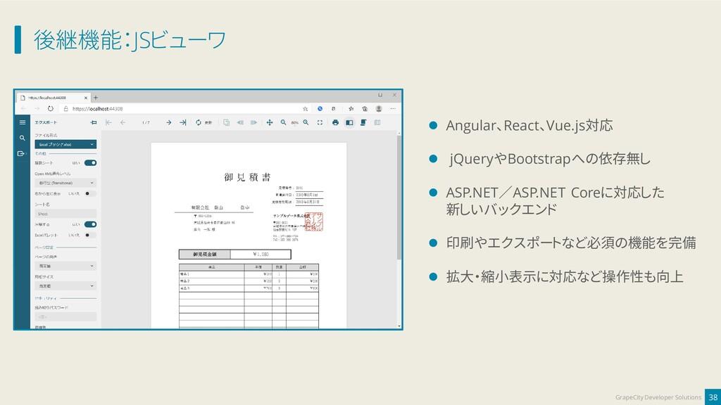 後継機能:JSビューワ 38 GrapeCity Developer Solutions ⚫ ...