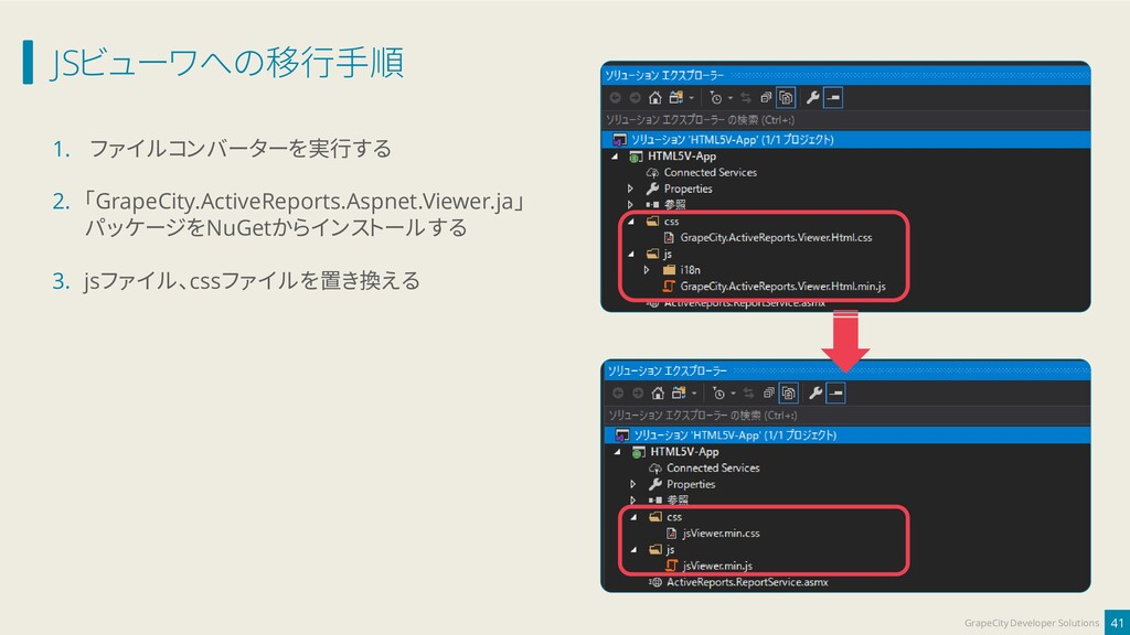 JSビューワへの移行手順 41 GrapeCity Developer Solutions 1...