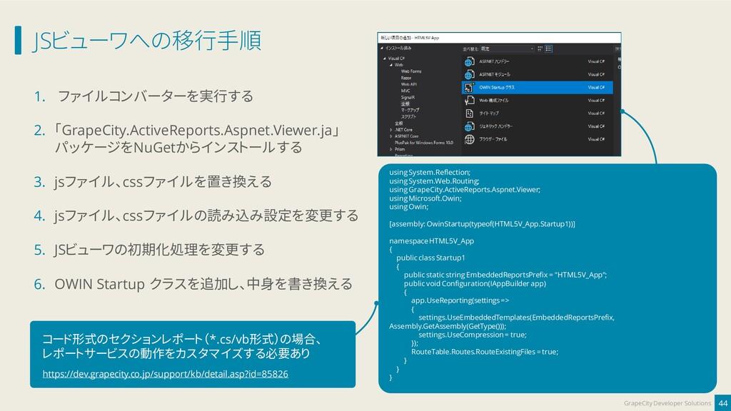 JSビューワへの移行手順 44 GrapeCity Developer Solutions 1...
