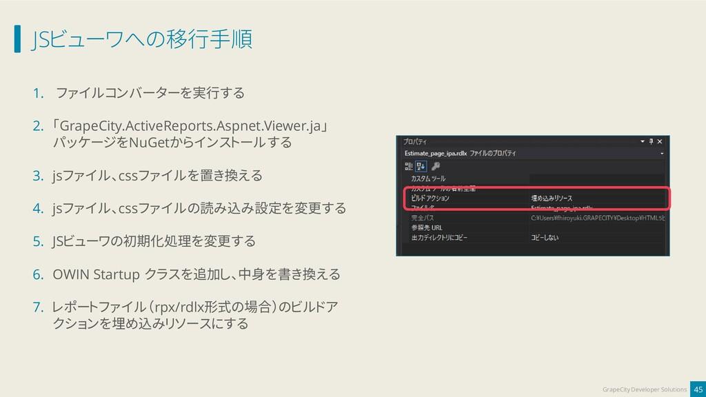 JSビューワへの移行手順 45 GrapeCity Developer Solutions 1...