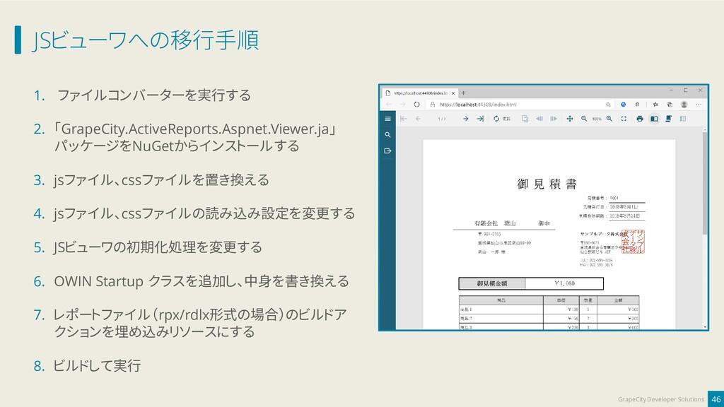 JSビューワへの移行手順 46 GrapeCity Developer Solutions 1...