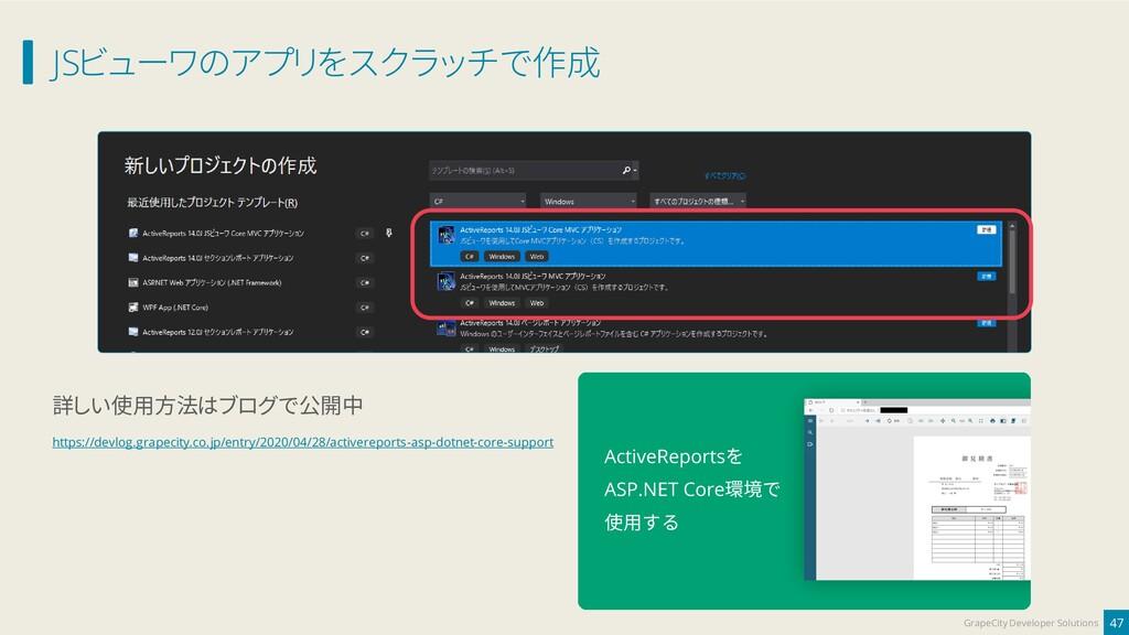 JSビューワのアプリをスクラッチで作成 47 GrapeCity Developer Solu...