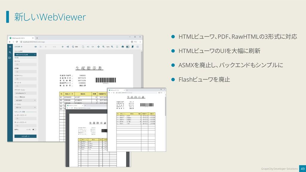 新しいWebViewer 49 GrapeCity Developer Solutions ⚫...