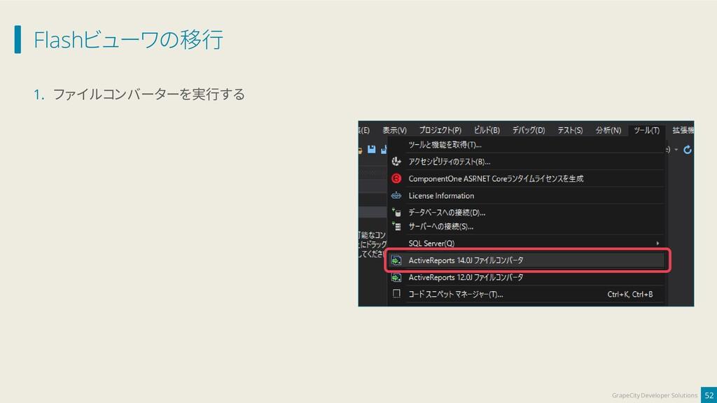 Flashビューワの移行 52 GrapeCity Developer Solutions 1...