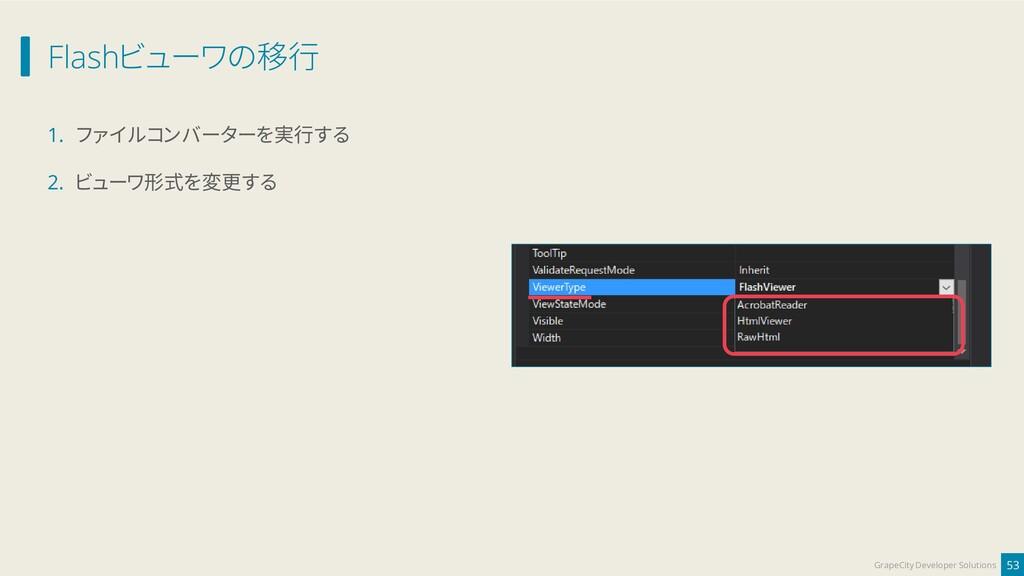 Flashビューワの移行 53 GrapeCity Developer Solutions 1...