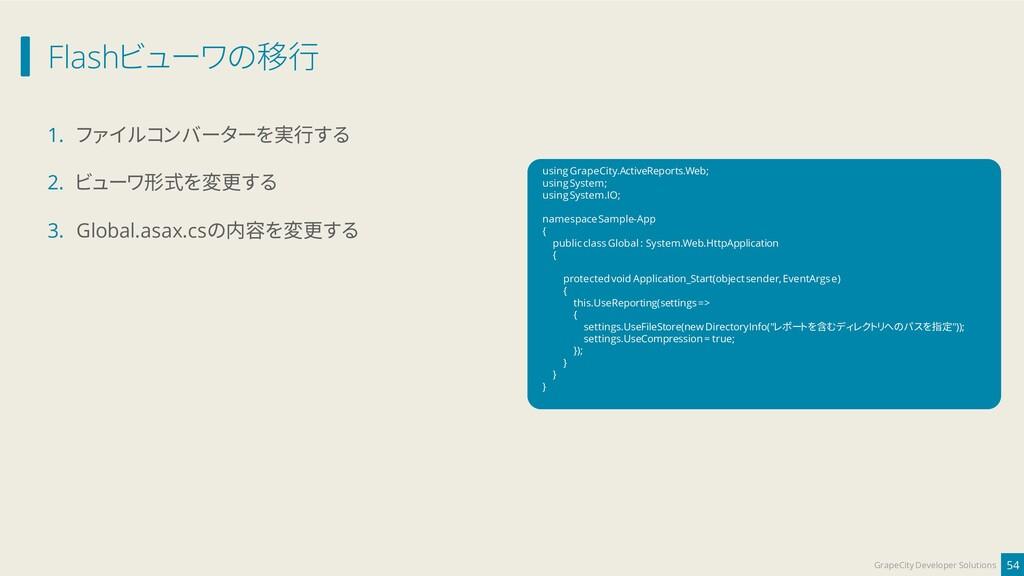 Flashビューワの移行 54 GrapeCity Developer Solutions 1...