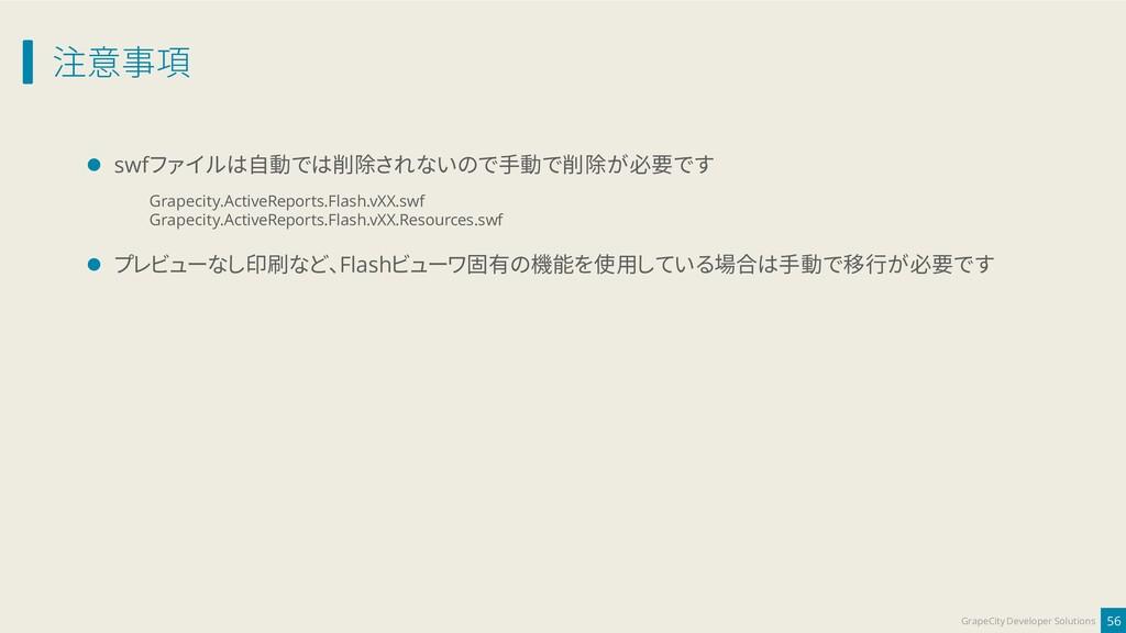注意事項 56 GrapeCity Developer Solutions ⚫ swfファイル...