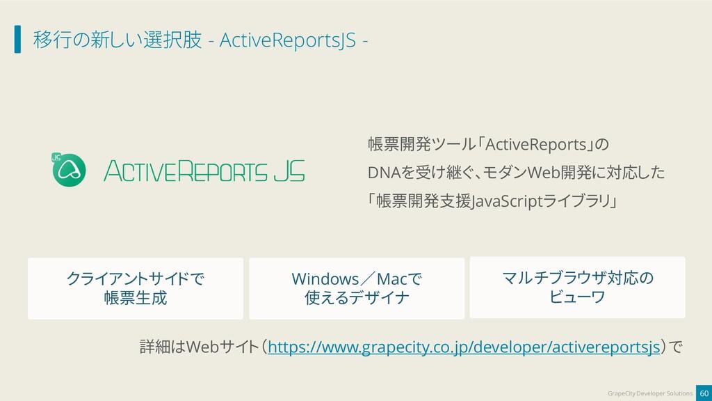 移行の新しい選択肢 - ActiveReportsJS - 60 GrapeCity Deve...