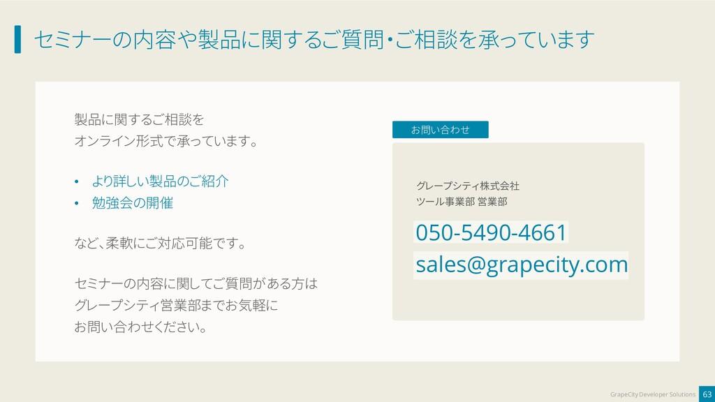 セミナーの内容や製品に関するご質問・ご相談を承っています 63 GrapeCity Devel...