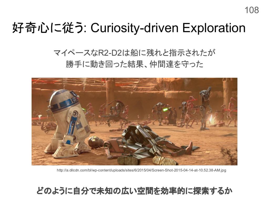 好奇心に従う: Curiosity-driven Exploration マイペースなR2-D...