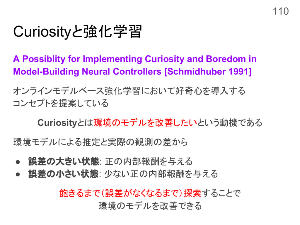 Curiosityと強化学習 A Possiblity for Implementing Cu...