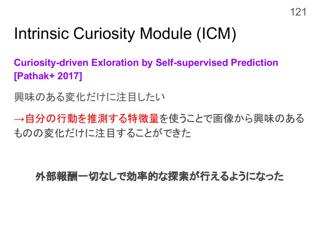 Intrinsic Curiosity Module (ICM) Curiosity-driv...