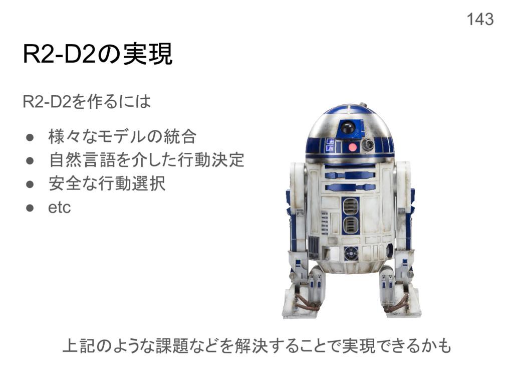R2-D2の実現 R2-D2を作るには ● 様々なモデルの統合 ● 自然言語を介した行動決定 ...