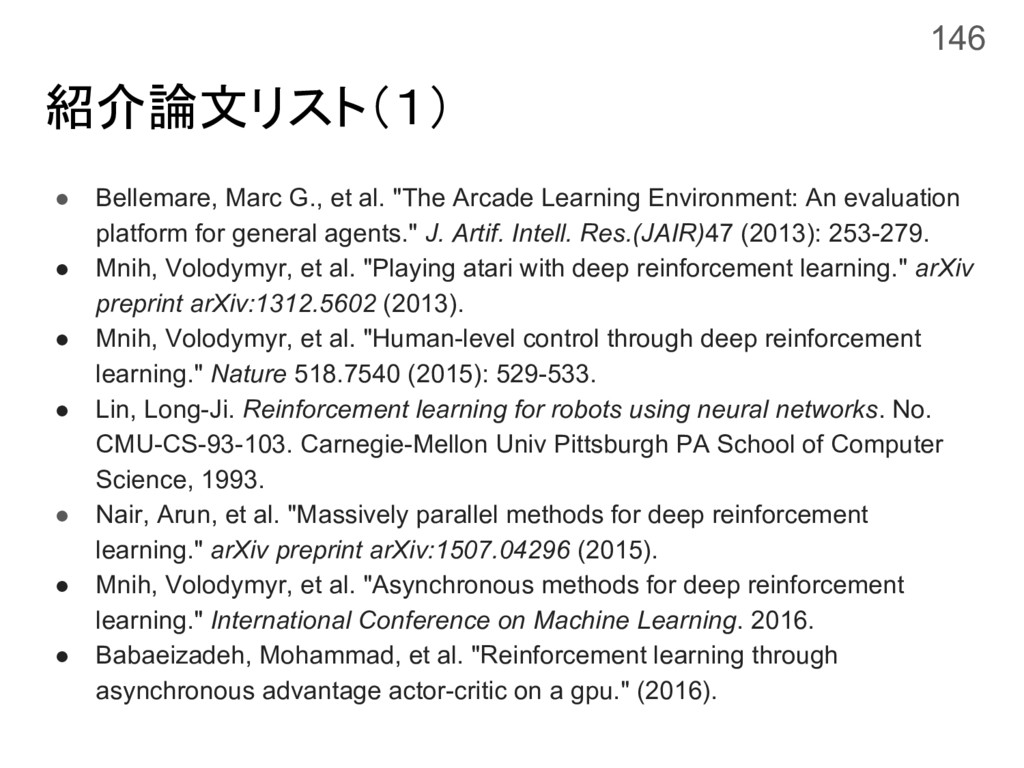 "紹介論文リスト(1) ● Bellemare, Marc G., et al. ""The Ar..."