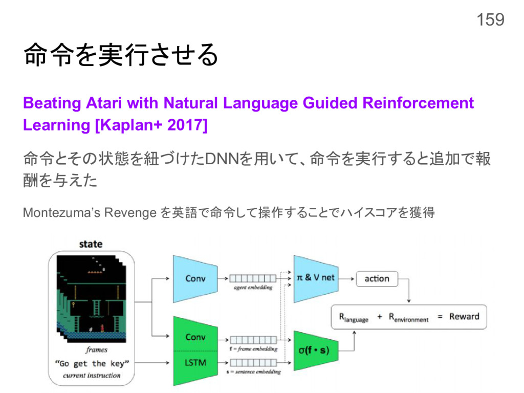 命令を実行させる Beating Atari with Natural Language Gu...