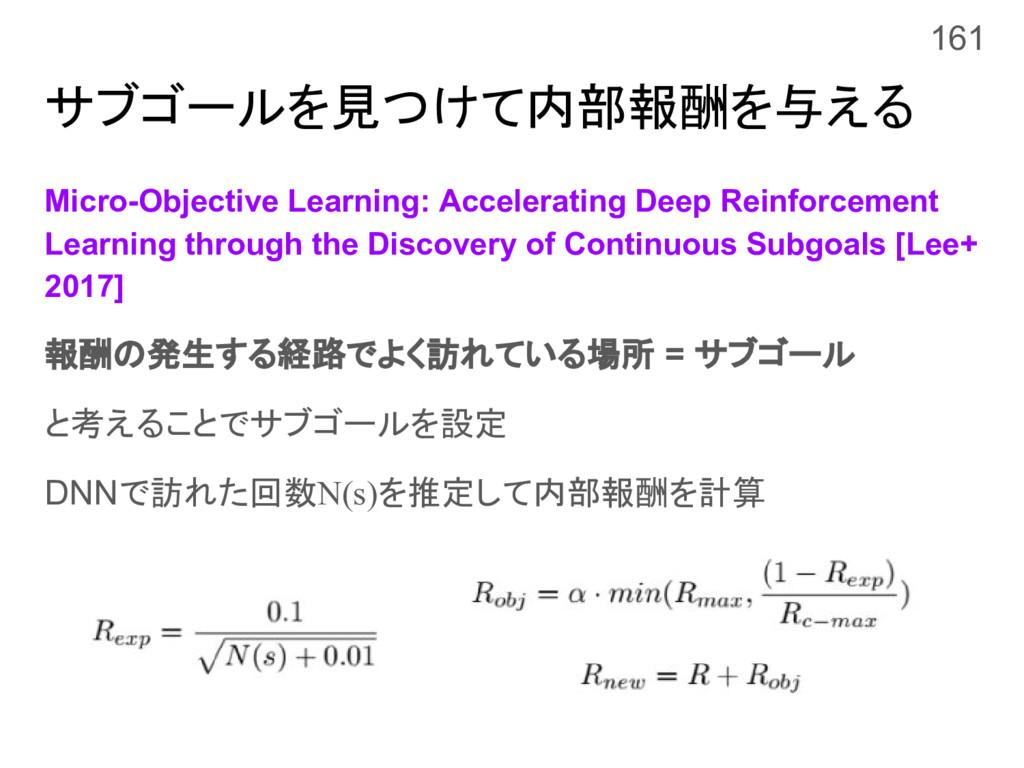 サブゴールを見つけて内部報酬を与える Micro-Objective Learning: Ac...
