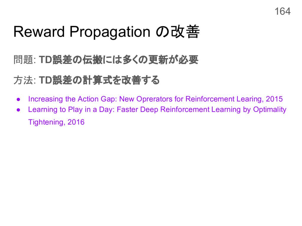Reward Propagation の改善 問題: TD誤差の伝搬には多くの更新が必要 方法...