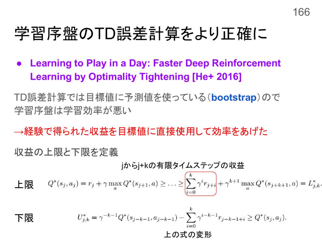 学習序盤のTD誤差計算をより正確に ● Learning to Play in a Day: ...