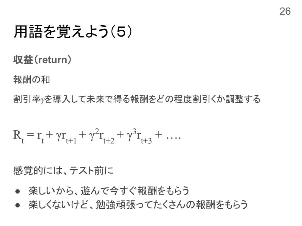 用語を覚えよう(5) 収益(return) 報酬の和 割引率γを導入して未来で得る報酬をどの程...
