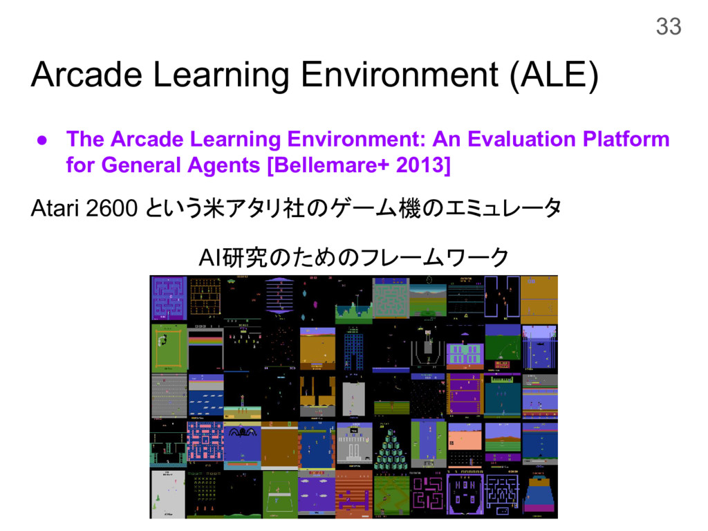 Arcade Learning Environment (ALE) ● The Arcade ...