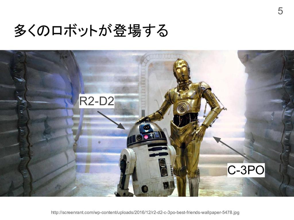 多くのロボットが登場する 5 R2-D2 C-3PO http://screenrant.co...
