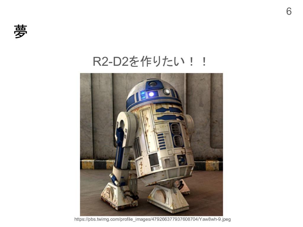 夢 R2-D2を作りたい!! 6 https://pbs.twimg.com/profile_...