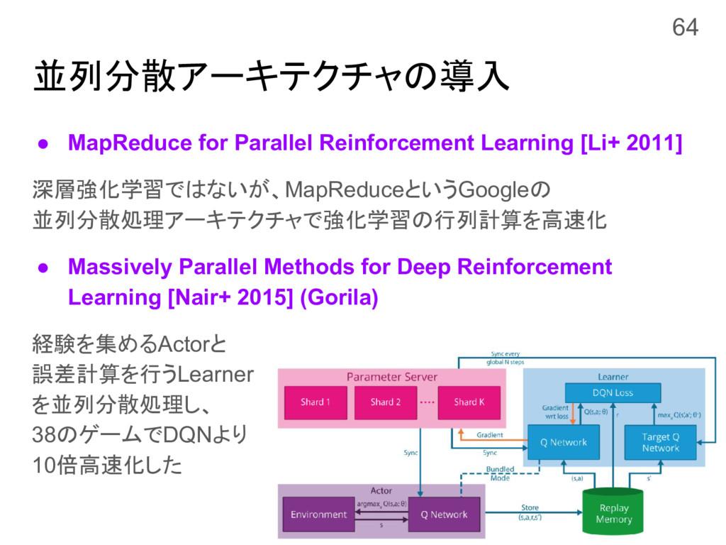 並列分散アーキテクチャの導入 ● MapReduce for Parallel Reinfor...