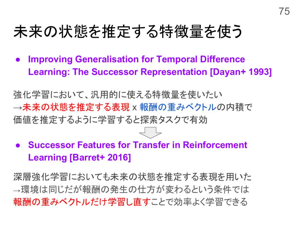 未来の状態を推定する特徴量を使う ● Improving Generalisation for...